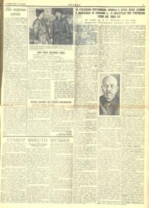 Pravda, page 3, January 28, 1936